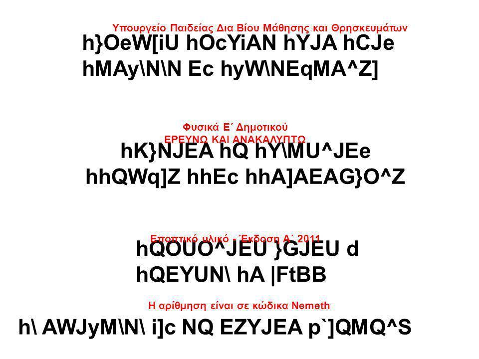 hhQWq]Z hhEc hhA]AEAG}O^Z Η αρίθμηση είναι σε κώδικα Nemeth